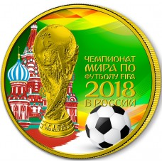 2018 1 oz Russia Silver World Cup Colorized Kremlin Ball